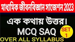 Madhyamik life science suggestion 2020/Class 10 MCQ SAQ  best Short question answer paper west benga
