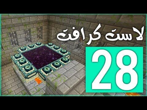 لاست كرافت: رحلة البحث على بوابة الإند !! | LastCraft #28