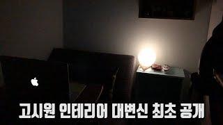 [MJ] 고시원 인테리어 대변신 최초 공개