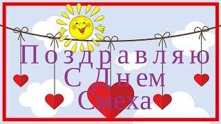 Веселое поздравление С Днем Смеха! 1 апреля день дурака.