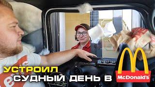 РЕАКЦИЯ работников МАКДОНАЛЬДСА на ХАММЕР! Хлопаем УШАМИ под низкие БАСЫ в Hyundai Elantra!