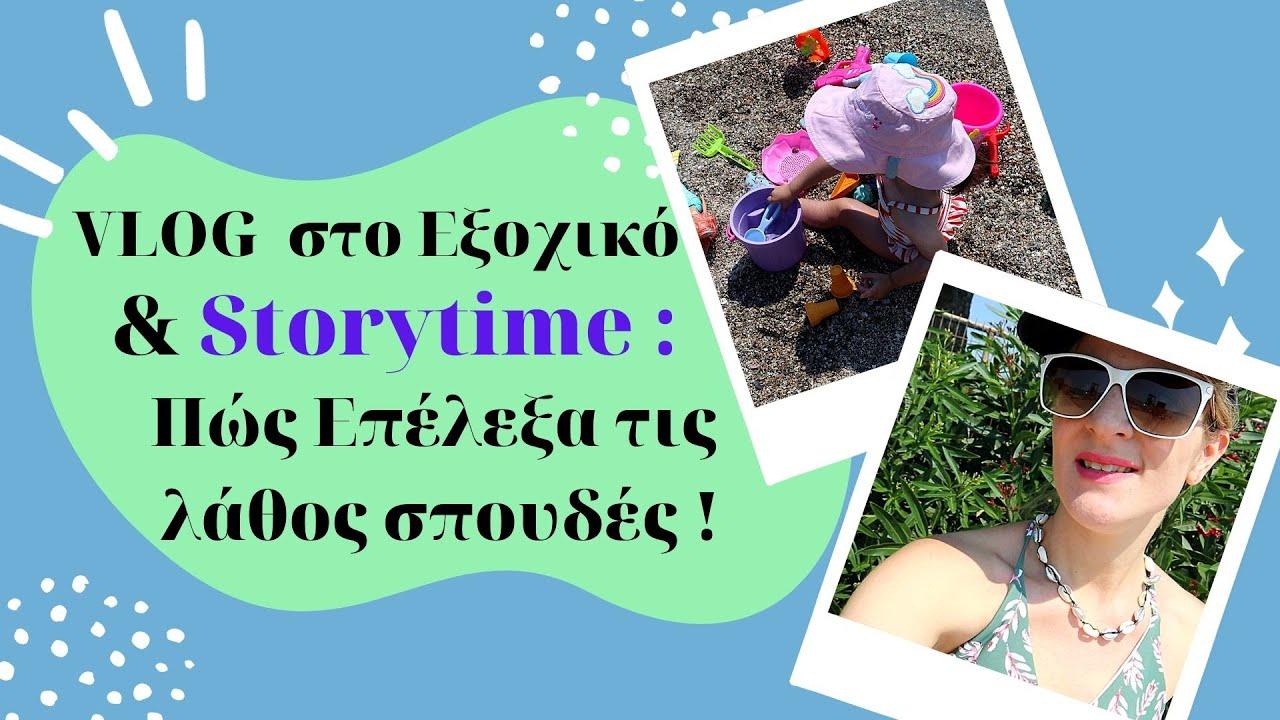 Vlog στο Εξοχικό & Storytime : Πώς Επέλεξα τις Λάθος Σπουδές-Motivation