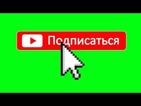 """#ФУТАЖ #4. Футаж """"Подписка, Колокольчик"""" для видео ( звук колокольчика)"""