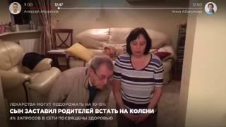 Сын заставил родителей встать на колени