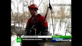 НТВ - промышленный альпинизм.(Обсуждения видео http://promalp-sever.moy.su/, 2012-04-01T17:47:25.000Z)