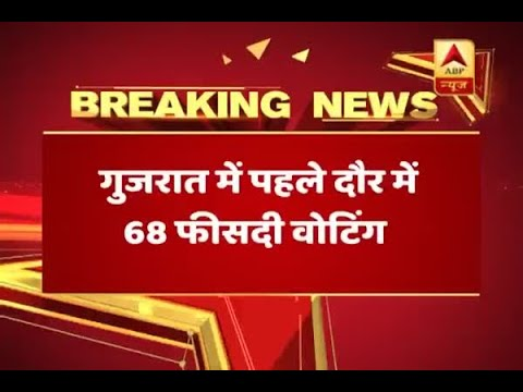 Gujarat Assembly Elections 2017: 68 per cent voting recorded in first phase