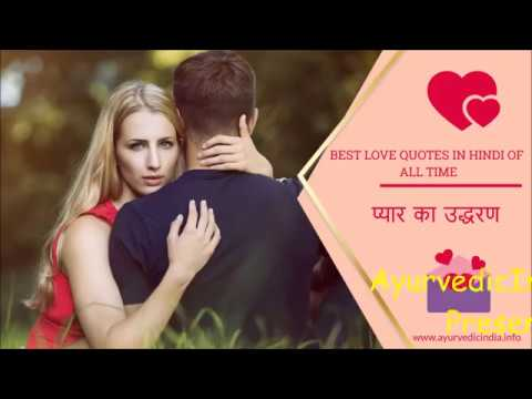 Love Quotes In Hindi लव पर बसट रमटक
