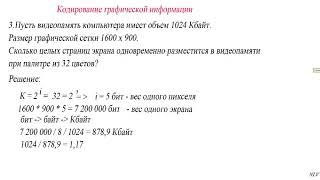 Информатика 7 класс.  Кодирование графической информации.