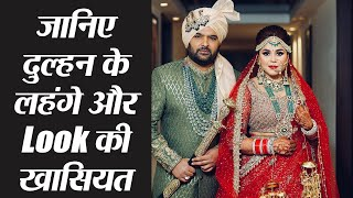 Kapil Sharma Ginni Wedding: Here are Bride