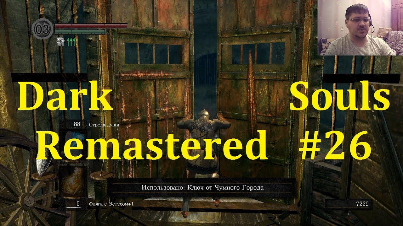 Dark Souls Remastered Прохождение ► Чумной Город #26