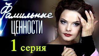 Фамильные ценности 1 серия / Русские сериалы 2017 #анонс Наше кино