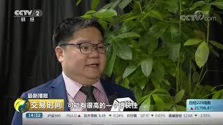 《交易时间(下午版)》 20191011| CCTV财经