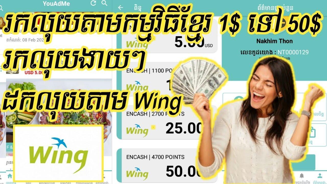 រកលុយតាមកម្មវិធីខ្មែរ ងាយៗ 1$ ទៅ 50$ ដកលុយតាម Wing រកលុយតាមទូរស័ព្ទ