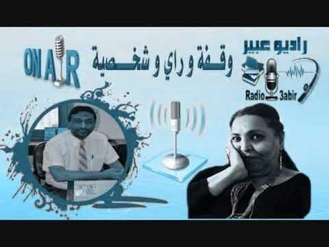 الاديب العراقي  ليث فهد الأسدي في برنامج وقفة و راي و شخصية على راديو عبير