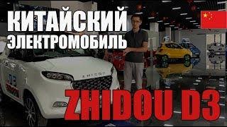 Электромобили из Китая. Китайский электромобиль ZHIDOU. Компактный, двухместный ситикар