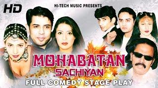 MOHABATAN SACHIYAN (FULL DRAMA) - BEST PAKISTANI COMEDY STAGE DRAMA