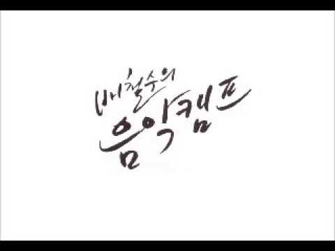 [2016아카데미시상식] 김세윤의 영화음악 160229 음악캠프 88th Academy Awards