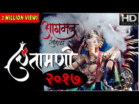 Chinchpokli cha chintamani Aagman sohla 2017 | OFFICIAL VIDEO | FULL HD