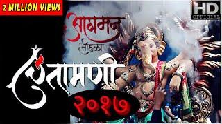Video Chinchpokli cha chintamani Aagman sohla 2017   OFFICIAL VIDEO   FULL HD download MP3, 3GP, MP4, WEBM, AVI, FLV November 2017