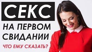 ЕСЛИ СЛУЧИЛСЯ СЕКС НА ПЕРВОМ СВИДАНИИ | Татьяна Шишкина