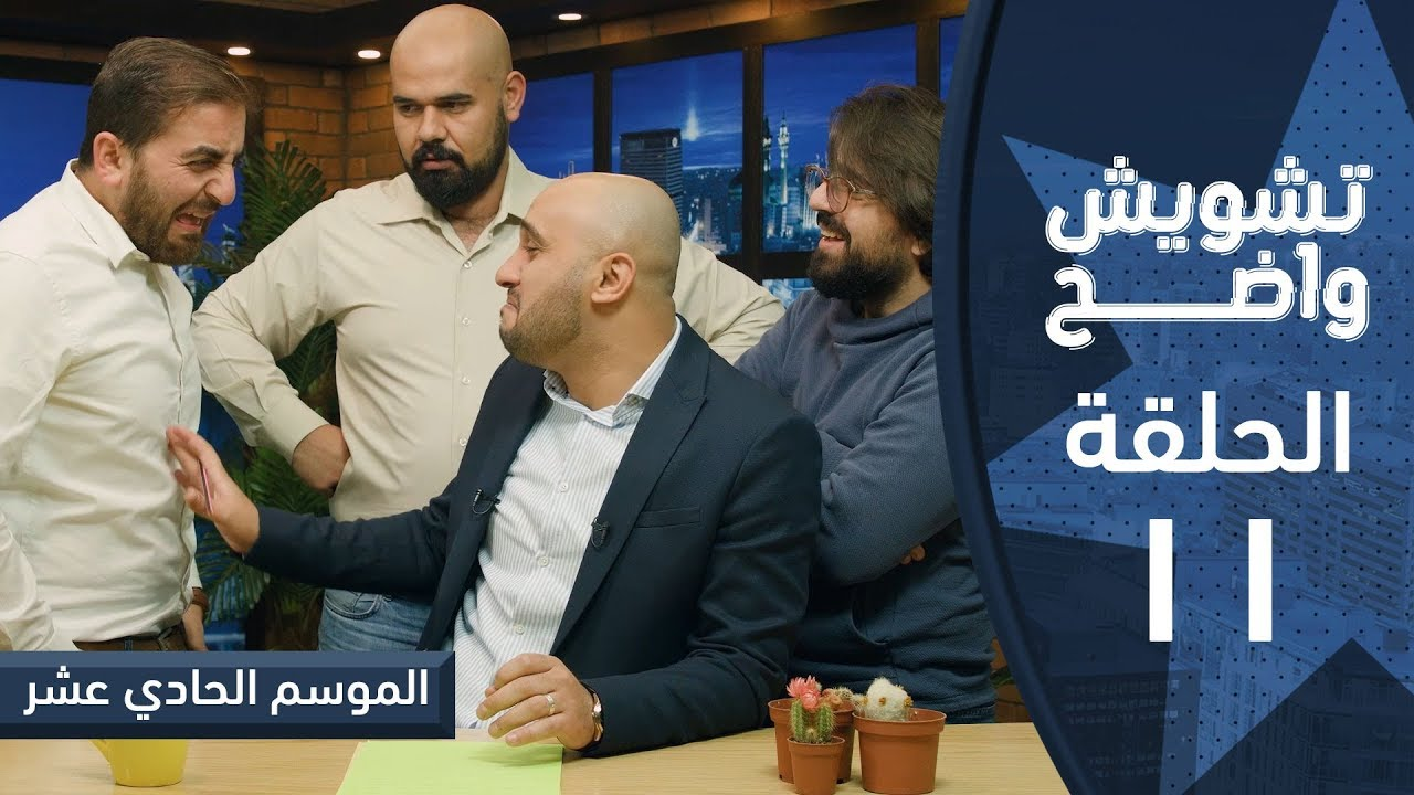 تشويش واضح - الموسم الحادي عشر - الحلقة الحادية عشرة
