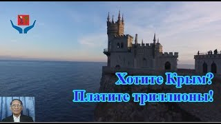 «Хотите Крым? Платите триллионы!». Cпособ «вернуть» Крым под власть Киева