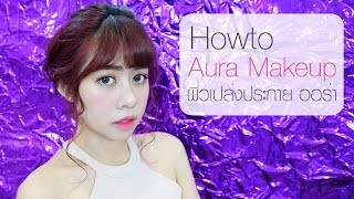 Howto Aura Makeup /Review Eity Eight dewy face glow