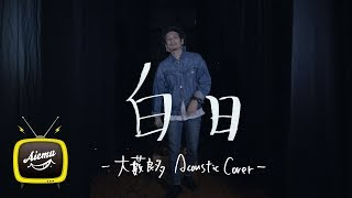白日 king gnu【aiemutv acoustic cover】