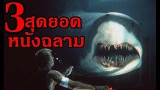 3-สุดยอดหนังฉลามในดวงใจ