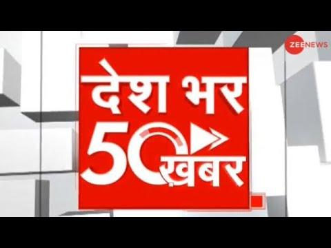 News 50: अब तक की 50 बड़ी ख़बरें | Hindi News | Top News | Breaking News | Coronavirus News Today