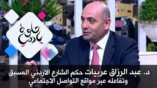 د. عبد الرزاق عربيات - حكم الشارع الاردني المسبق وتفاعله عبر مواقع التواصل الاجتماعي
