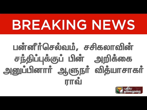 Governor sends report to centre on political situation in Tamil Nadu