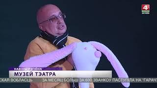 В Могилевском театре кукол откроется музей [БЕЛАРУСЬ 4| Могилев]