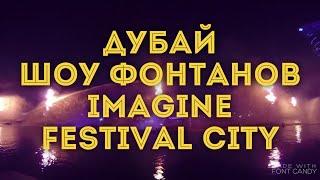 VLOG. Дубай/Новое шоу Festival City/Что посмотреть в Дубае/Жизнь в Дубае