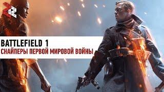 Battlefield 1 | Снайперы первой мировой войны