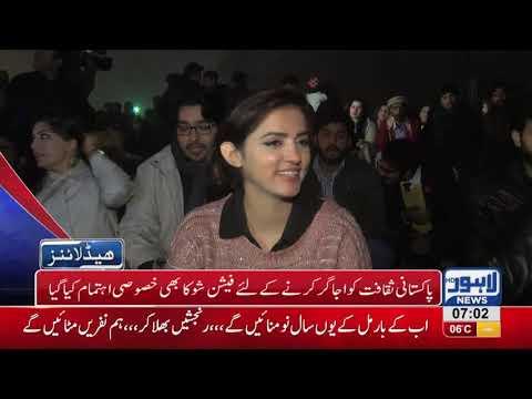 07 AM Headlines Lahore News HD – 01st January 2019