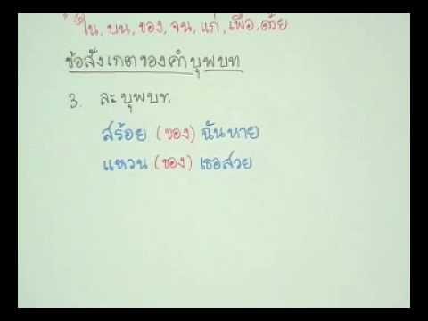 วีซีดีติวเข้มภาษาไทย ม.2 เทอม 1