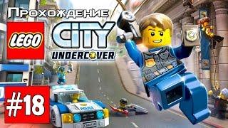 Прохождение LEGO City Undercover [Часть 18] Успеть на помощь