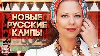 НОВЫЕ РУССКИЕ КЛИПЫ ✪ СМОТРИ И СЛУШАЙ ✪ THE BEST RUSSIAN CLIPS 2017 ✪