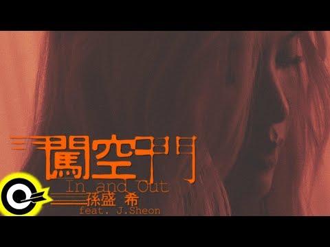 孫盛希 Shi Shi ft. J 【闖空門 In And Out】Official Music Video