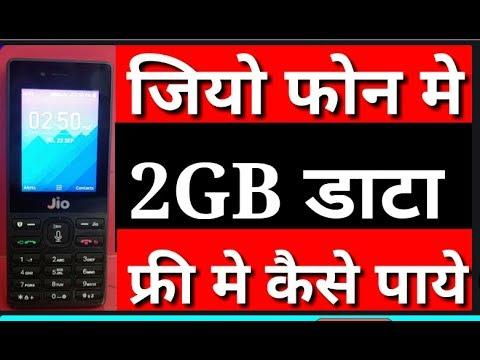 How to add free 2GB data in jio phone?jio phone me 2gb free data kaise paye?