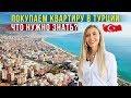 Доход от сдачи Квартиры в Аренду в Турции - Страховка, ВНЖ, Минусы Турции