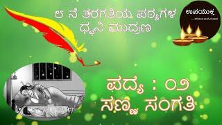 Class 08 Kannada Poem | ಸಣ್ಣ ಸಂಗತಿ | Sanna Sangathi | By : K S Narasimha Swamy