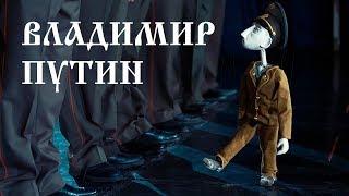 Кукла Путина в заблокированном клипе Хора Русской Армии
