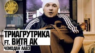 Download Триагрутрика ft. Витя АК - Чемодан Лавэ Mp3 and Videos