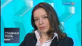 Главная роль. Юлиана Авдеева