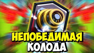 НЕПОБЕДИМАЯ КОЛОДА СО СПАРКИ В CLASH ROYALE(Мой лайв канал http://bit.ly/2jssJNt ➨ Я в Вконтакте: ✓ http://vk.com/skiperyga ➨ Бесплатные гемы для Clash Royale : http://bit.ly/JustFreeGems..., 2016-05-08T14:52:08.000Z)