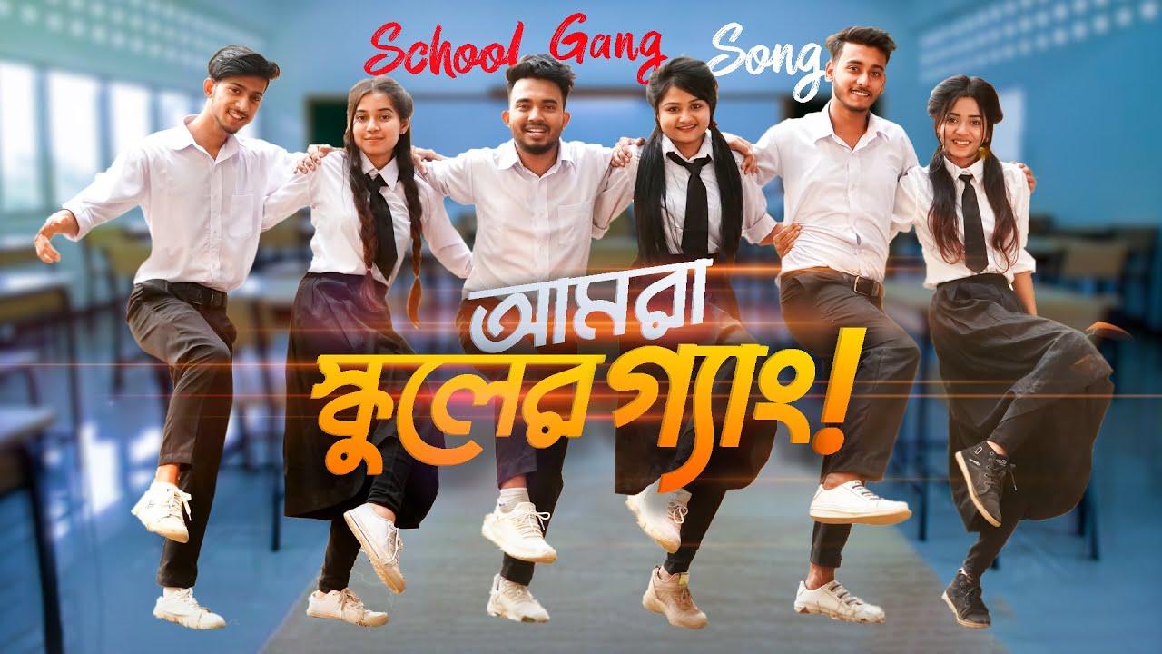SCHOOL GANG SONG | আমরা স্কুলের গ্যাং | Prank King | Bangla New Song  2021 | Official Music Video