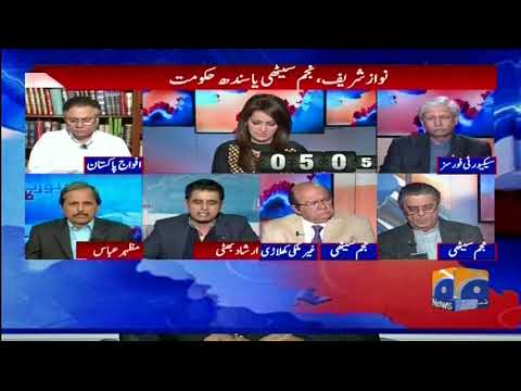 Report card - 29th March 2018 - Geo News