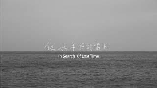 In Search of Lost Time 【似水年華的當下】 江宥慶Chiang Yu-Ching